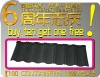 [Buy ten get one free!]Building materials Black Stone-coated Metal Roofing tile