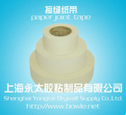 Paper Joint Tape for gypsum board drywall application