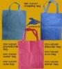 PP / Woven Bag (popular)