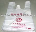 New bottom sealing shopping bag making machine