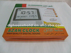 azan alarm clock