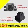 Special For 360 Degree Car Camera System