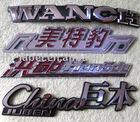 e-bike & motorbike emblem for high quality