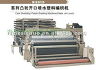 textile machinery--Cam Shedding Plastic Braiding Machine(water jet loom)