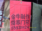 Heat preservation curtain