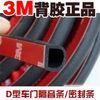 EPDM Car Strip
