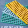 top quality colorful anti slip frp grating 38*38*38 for sale
