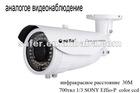 700TVL IR 60m linked bracket weather proof camera Pirvate mold