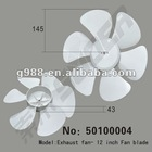 electric fan parts fan blade