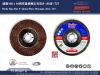 "Flap disc 4"" glass fiber back, 80 page, ALO, T27."