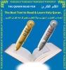 Holy Digital Quran Reading Pen