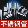 High pressure Stainless Steel Pipes for decoration