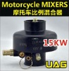 LPG Motorcycle Mixer