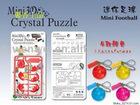2011 mini keychain puzzle