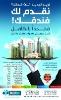 Arabian Hotel Project