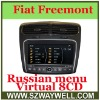 8 inch Fiat Freemont dvd gps player with ISDB-T /DVB-T ,Russian Menu