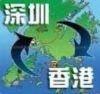 Import transportation service from HongKong to China(mainland)--rose