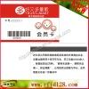 PVC customer loyalty cards