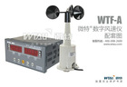digital anemometer meter to recod the wind speed