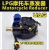 (lpg regulator,lpg kits,lpg duel motor.)LPG motorcycle reducer