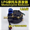 (lpg regulator,lpg kits,lpg duel motor.)LPG motorcycle reducer