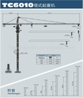 tower crane specification with good hoisting capacity