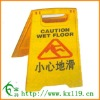 Caution Wet Floor Billboard