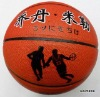 2012 new standard pvc laminated basketball size 7