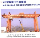 MG double girder gantry crane