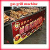 wood charcoal electric grill machine mobile and automatic
