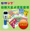 Chinese Touch Reading Pen Learning System (V200)