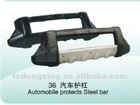 Automobile protected steel bar