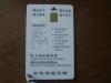 Hotel intelligent IC card