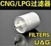 CNG/LPG Filters