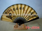 chinese style promotional paper fan