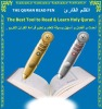 Islamic Read Pen