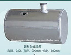 aluminum fuel tank for truck