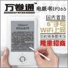 Wan juantong Electronic paper book