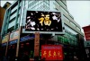 Outdoor LED Display board for Advertisement