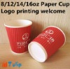 8oz Ripple Paper Cup With PS Lids(FDA SGS)