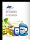 liquid laundry detergent ,washing cleaner