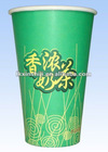 food grade paper cup,print your logo paper cup, promotional paper cup
