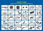 Handstitch machine 781 spare parts(Rings)