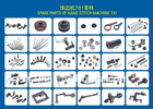 Handstitch machine 781 spare parts(Rings)
