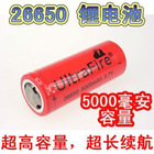 26650 rechargeable li-ion battery with 5000mah