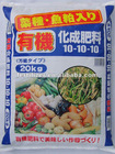 compound npk fertilizer (NPK10-10-10)