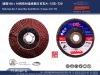 "flap disc 4"" glass fiber back(90mm) 72page ALO T29"