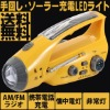 2013 hottest sell Shenzhen Multi Function Dynamo Solar Radio Torch
