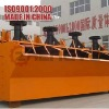 Latest Design High Efficiency SF Flotation Machine from Henan Zhengya