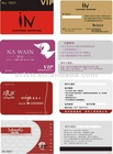vip member card for clothes